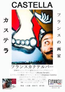 castella exposition japon