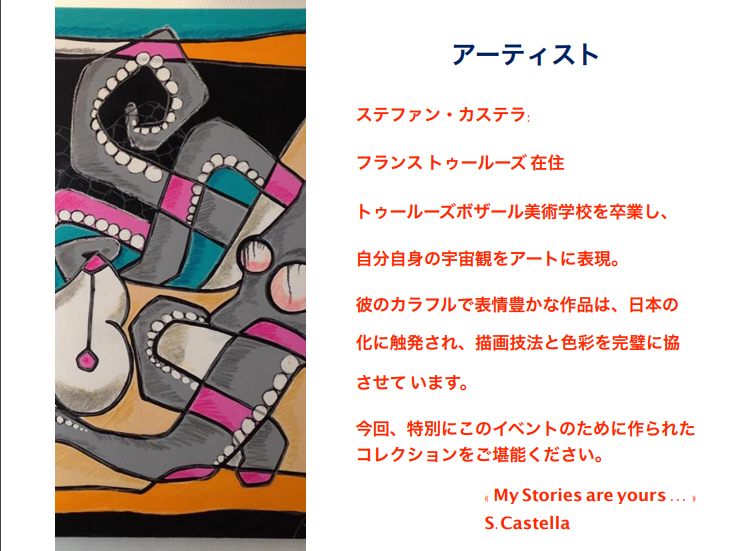 castella japon japonais
