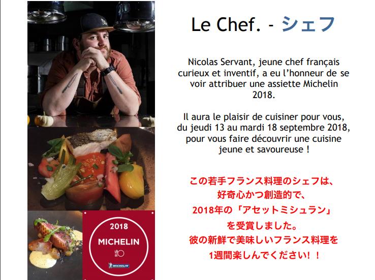 castella servant français japonais